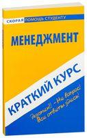 Менеджмент. Краткий курс