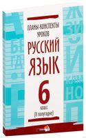 Планы-конспекты уроков по русскому языку. 6 класс (II полугодие)