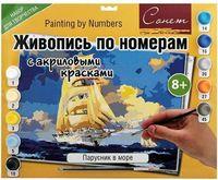 "Картина по номерам ""Парусник в море"" (300х420 мм)"