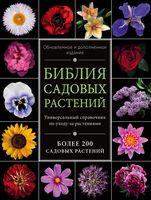 Библия садовых растений. Обновленное и дополненное издание