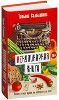 НеКулинарная книга. Писательская кухня на Бородинском поле