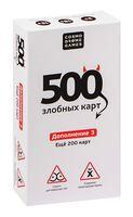 500 злобных карт. Набор белый (18+)
