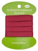 """Лента атласная """"Hobby Time"""" (бордовая; 9 мм; 3 м)"""