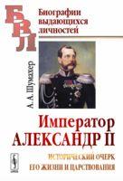 Император Александр II. Исторический очерк его жизни и царствования (м)
