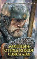 Элитный отряд князя Изяслава