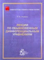 Лекции по обыкновенным дифференциальным уравнениям