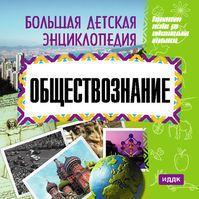 Большая детская энциклопедия. Обществознание