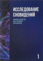 Исследование сновидений - 1. Альманах общества интегративного психоанализа