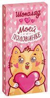"""Шоколад молочный """"Моей половинке"""" (90 г)"""