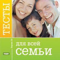 Тесты. Тесты для вашей семьи. Версия 3.0