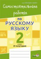 Самостоятельные работы по русскому языку. 2 класс. II полугодие