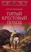 Пятый крестовый поход