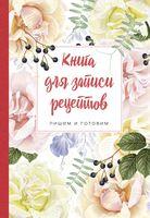 Книга для записи рецептов. Пишем и готовим