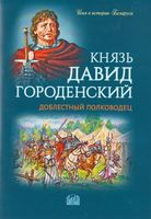 Князь Давид Городенский. Доблестный полководец