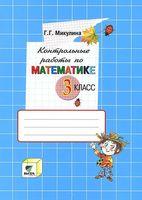 Контрольные работы по математике. 3 класс