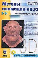 Методы анимации лица. Мимика и артикуляция (+ CD)