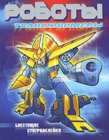 Роботы-трансформеры (синяя)