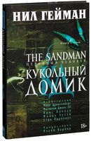 The Sandman. Песочный человек. Кукольный домик