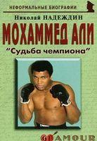 """Мохаммед Али. """"Судьба чемпиона"""""""