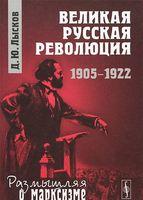Великая русская революция. 1905-1922 гг.