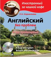 Английский без проблем для продвинутых. Британия и британцы / A Cup of English: Britain and British (+ CD)