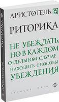 Риторика (м)
