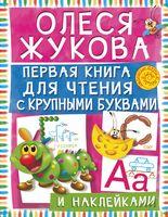 Первая книга для чтения с крупными буквами и наклейками
