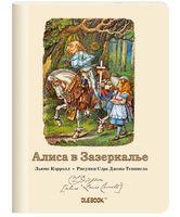 """Блокнот в клетку """"Алиса в Зазеркалье. Белый Рыцарь"""" (А6)"""