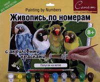 """Картина по номерам """"Попугаи на ветке"""" (300х420 мм)"""