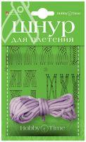 Шнур для плетения (3 м; сиреневый)