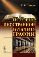 История иностранной библиографии. Развитие библиографии от ее возникновения до наших дней