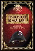 Наполеон Бонапарт. Афоризмы великого тирана