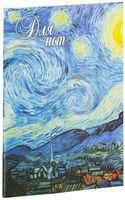 """Тетрадь для нот """"Ван Гог. Звездная ночь"""""""