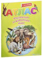 Атлас. Растения и животные мира с наклейками