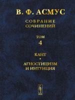 В. Ф. Асмус. Собрание сочинений. В 7 томах. Том 4. Кант. Агностицизм и интуиция