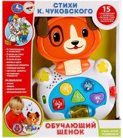 """Интерактивная игрушка """"Щенок"""" (со световыми эффектами)"""