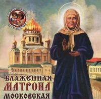 Блаженная Матрона Московская