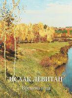Исаак Левитан. Времена года
