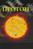 Протон (м)