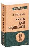 Книга для родителей (м)