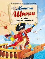 Капитан Шарки и тайна острова сокровищ