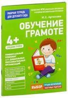 Рабочая тетрадь для детского сада. Обучение грамоте. Средняя группа