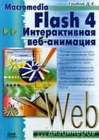 Macromedia Flash 4. Интерактивная веб-анимация
