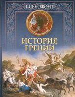 История Греции