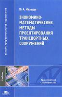 Экономико-математические методы проектирования транспортных сооружений