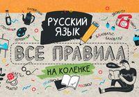 Русский язык. Все правила на коленке