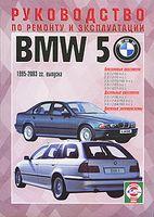 BMW 5. Руководство по ремонту и эксплуатации