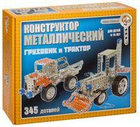 """Конструктор металлический """"Грузовик и трактор"""" (345 деталей)"""