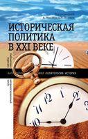 Историческая политика в ХXI веке