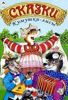 Сказки кумушки лисы
